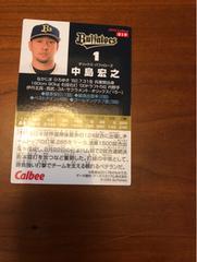 中島宏之 プロ野球チップスカード