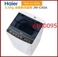 送料無料 最新モデル 新品 Haier 全自動洗濯機 JW-C45A-K(4.5kg)