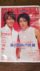 Wink up   2002年10月号   表紙 タッキー&翼