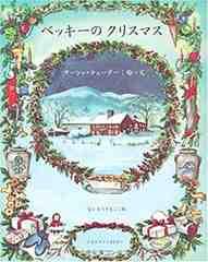 ターシャ・テューダー 「ベッキーのクリスマス」 送料込 (2冊目〜\100づつ値引
