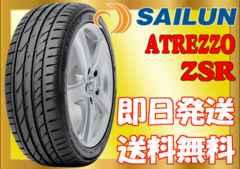 ◆サイレン ATREZZO ZSR 235/50R18◆送料無料◆4本23000円◆