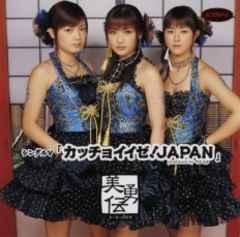 【カッチョイイゼ!JAPAN/美勇伝】DVD