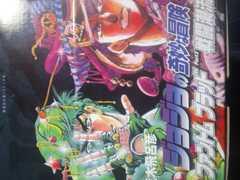 BOX入り文庫版「ジョジョの奇妙な冒険」�@〜�Fセット送料無料