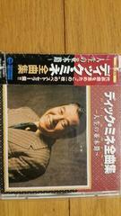 CD【ディック・ミネ全曲集】