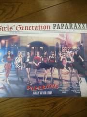 少女時代  PAPARAZZI  初回限定盤  CD+DVD
