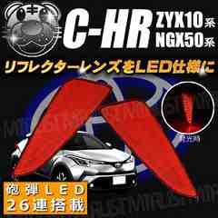 LEDリフレクター 26連仕様 C-HR ZYX10 NGX50 全グレード レッド発光 エムトラ