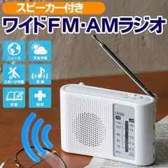 ★WIDE FM&AMラジオU ワイドFM/AMポータブルラジオ