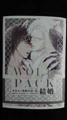 BL新刊5月  ★WOLF PACK  ビリー・バリバリー★