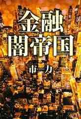 金融闇帝国/市力/河出書房新社