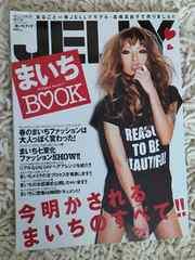 雑誌/JELLY☆まいちBOOK☆高橋真依子