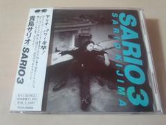 貴島サリオCD「SARIO 3」廃盤●