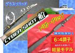 ★☆ライトボートゲーム 190cmMH 6:4調子☆★