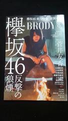 BRODY 2018 欅坂46 菅井友香 土生瑞穂 渡邉理佐 ポスター付き