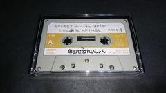 【非売品】映画「色即ぜねれいしょん」前売り券購入特典カセットテープ