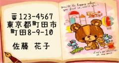 さ1-44/差出人シール☆くま《44枚》