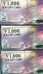 再出品  30万円分 JCBギフトカード1000円×300枚  0413