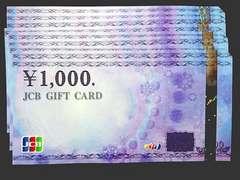 ◆即日発送◆9000円 JCBギフト券カード★各種支払相談可
