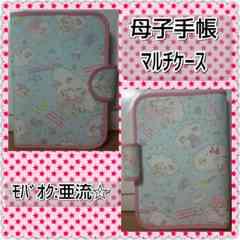 キキララ【母子手帳マルチケース】ハンドメイド