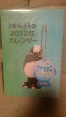 未開封 貴重!ジブリ となりのトトロ フィギュア型カレンダー 2012 ラストワン品