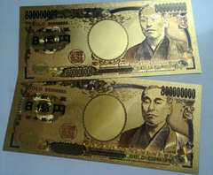 8億円札 2枚クリアカラー版 ゾロ目 GOLD 88888888金運アップ風水