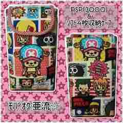 ONE PIECE<ワンピース>【PSP(3000)&ソフト4枚収納ケース】ハンドメイド