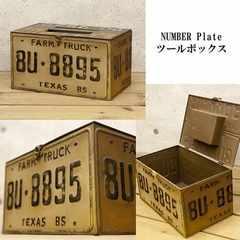 ナンバープレート ツール BOX 収納 小物入れ DFX-15A087