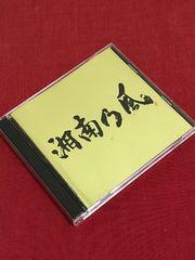【即決】湘南乃風(BEST)CD2枚組