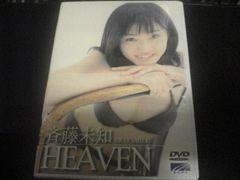 斉藤未知DVD HEAVEN