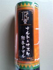 一番くじ BORUTO-ボルト-【E賞:ナルト&サスケ 絵巻タオル】NARUTO NEXT
