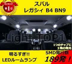 BN9 レガシィ B48点セット [H26.10〜]用LEDルームランプセットSMD