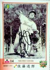 EPOCH10プロ野球OBクラブ'77 佐藤道郎[14]・直筆サインカード/80 南海