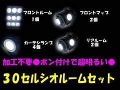 超LED】ルーム9点セットホワイト★30セルシオ前期/後期