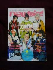 newbie! stage_04 ミュージカル刀剣乱舞 佐藤流司 黒羽 北園 刀ミュ