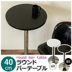 ラウンドバーテーブル 40Φ HT-R40