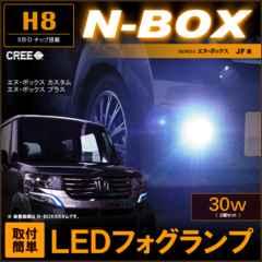 エヌボックス カスタム NBOX JF系 フォグランプ CREE LED H8 2個セット