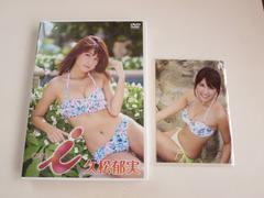 中古DVD 久松郁実 i(アイ) 生写真付き