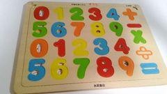 木製知育パズル数字 日本製で丈夫なパズル