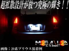 mLED】プリウス20系/ナンバー灯超拡散6連ホワイト