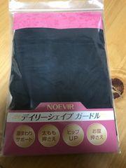 ノエビア  シェイプガードル 4860円