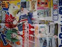 月刊ブシロード2016年11月号宣伝ポスター 新導クロノ 綺場シオン 安城トコハ
