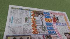 2018.6.12 日刊スポーツ新聞「相葉雅紀」嵐