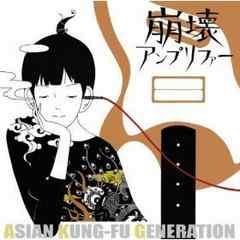ASIAN KUNG-FU GENERATION / 崩壊アンプリファー アジカン