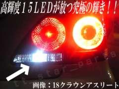 mLED】マジェスタ210系/AWS215/バックランプ高輝度15連