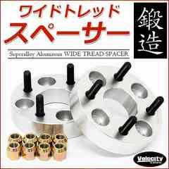 ★ワイドトレッドスペーサー 30mm PCD100 4穴 P1.5【SP30-B】