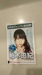 AKB48 27thシングル 選抜総選挙 劇場盤生写真 柏木由紀