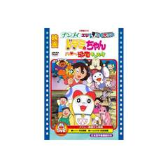 ■即決DVD新品■映画ドラミちゃん ハロー恐竜キッズ!!