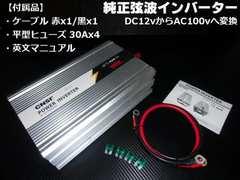DC直流12V→AC交流100V/純粋正弦波インバーター・定格1000W/60Hz
