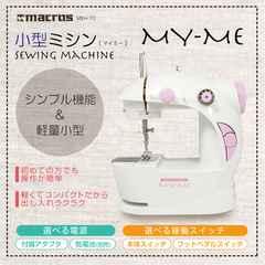 コンパクトミシン マイミー MEH-10 電動ミシン/本体/小型ミシン