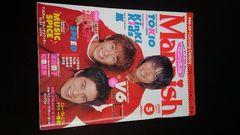 マニッシュ 2000年3月号 V6 Coming Century ポスター付き 嵐
