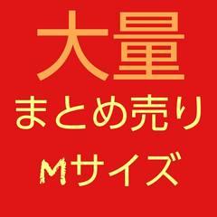 激安スタ☆大量まとめ売り Mサイズ 40点セット オールシーズン フリーサイズ